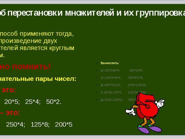 Действия с натуральными числами 23 32 16 64 93 115 3 8 +9 :2 *4 :8 -5 *31 +22...