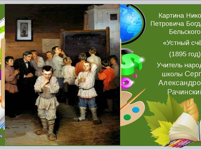 Картина Николая Петровича Богданова-Бельского «Устный счёт» (1895 год) Учите...