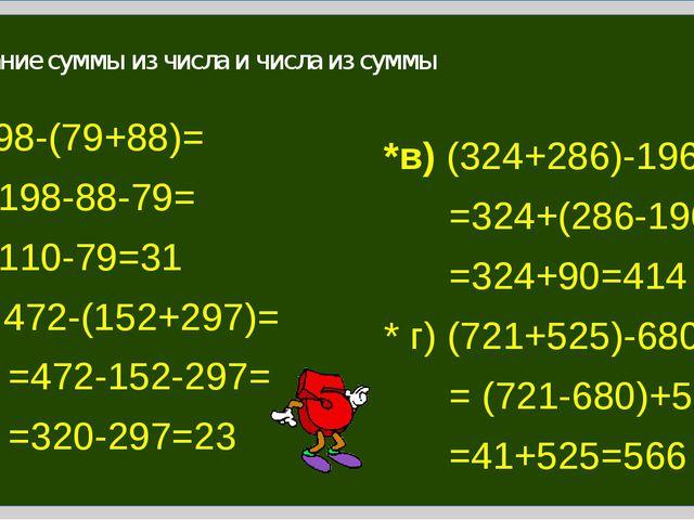 9 9 Заполните пропуски в цепочках, выполняя вычисления устно 54 ? : 6 + 12 3...