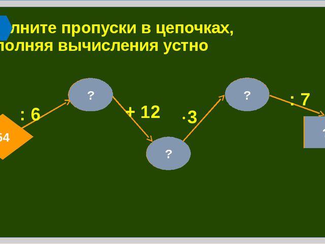 11 54 Заполните пропуски в цепочках, выполняя вычисления устно 18 ?  3 : 9 +...