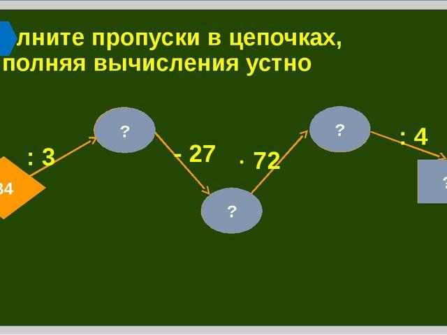 0 100 Заполните пропуски в цепочках, выполняя вычисления устно 82 ? + 18 - 4...