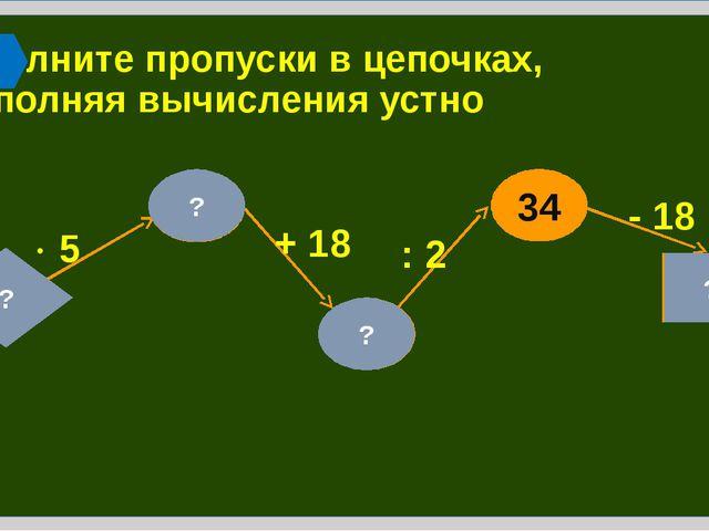19 51 Заполните пропуски в цепочках, выполняя вычисления устно 17 ?  3 - 34...