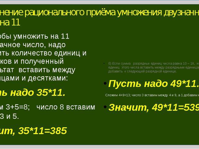 Тренировочные упражнения Цветик - семицветик 25 *11 36 45 72 81 61 53
