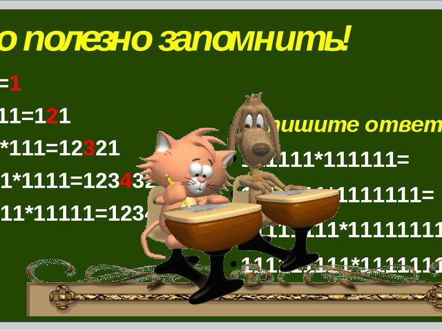 Занятие седьмое Умножение чисел на 22, 33, 44 и т.д. 22 – это 2*11 33 – это 3...
