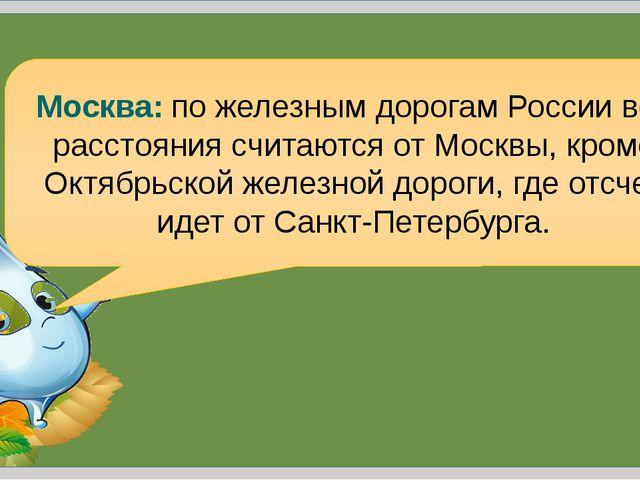 Н.Н.Коломина Москва: по железным дорогам России все расстояния считаются от М...