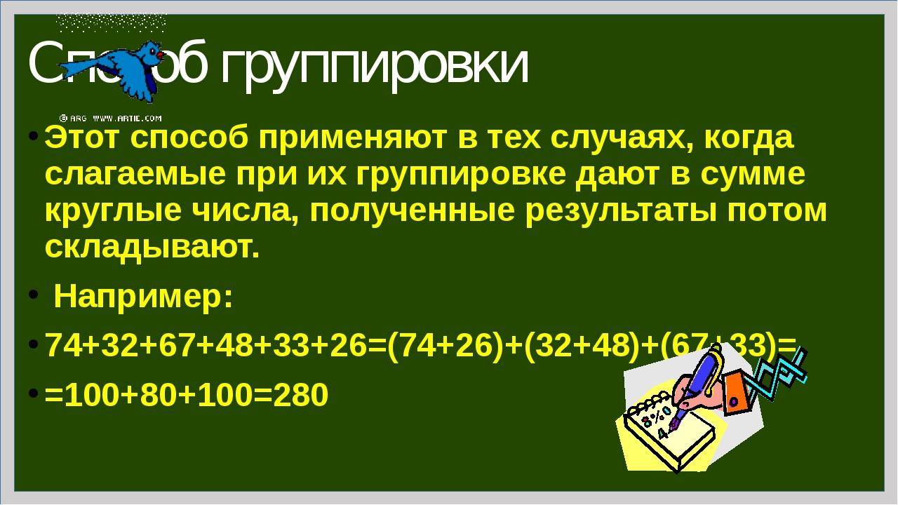 Вычислить, используя способ группировки а) 229+148+286+352+471+114= =(229+471...