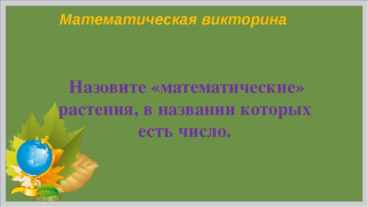 Н.Н.Коломина Тысячелистник, столетник, золототысячник.