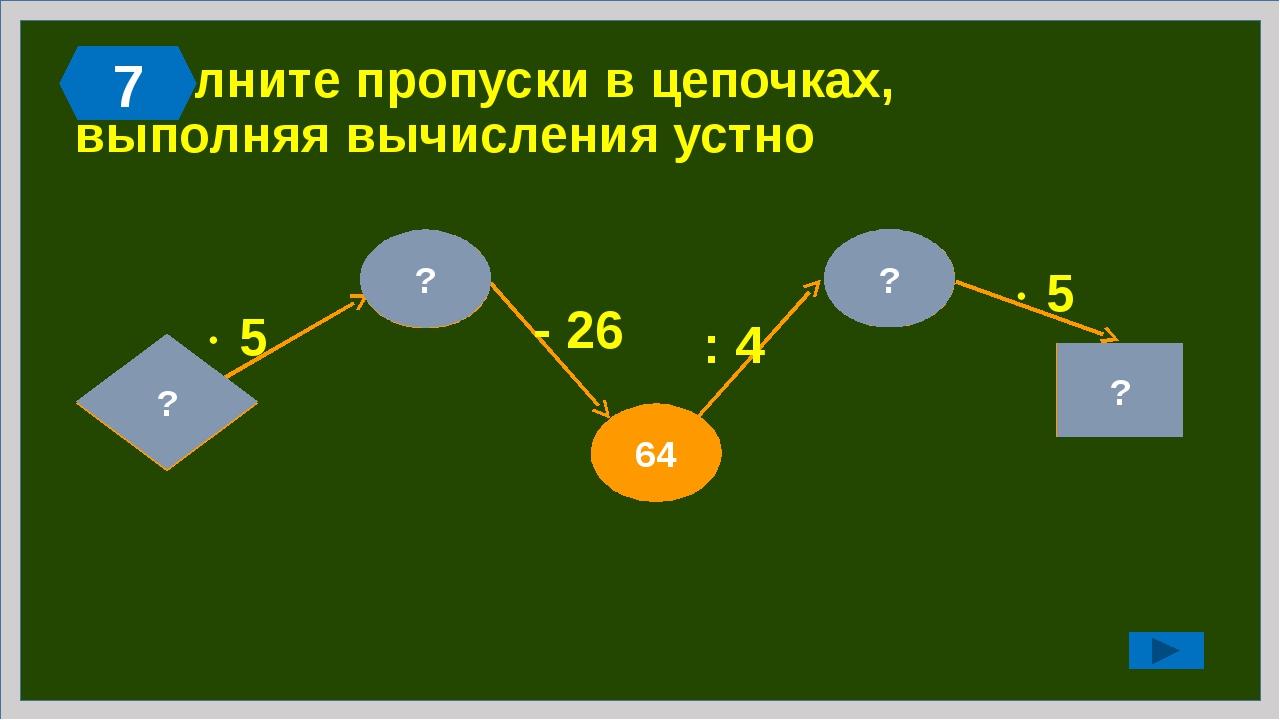 16 50 Заполните пропуски в цепочках, выполняя вычисления устно 10 ?  5 + 18...