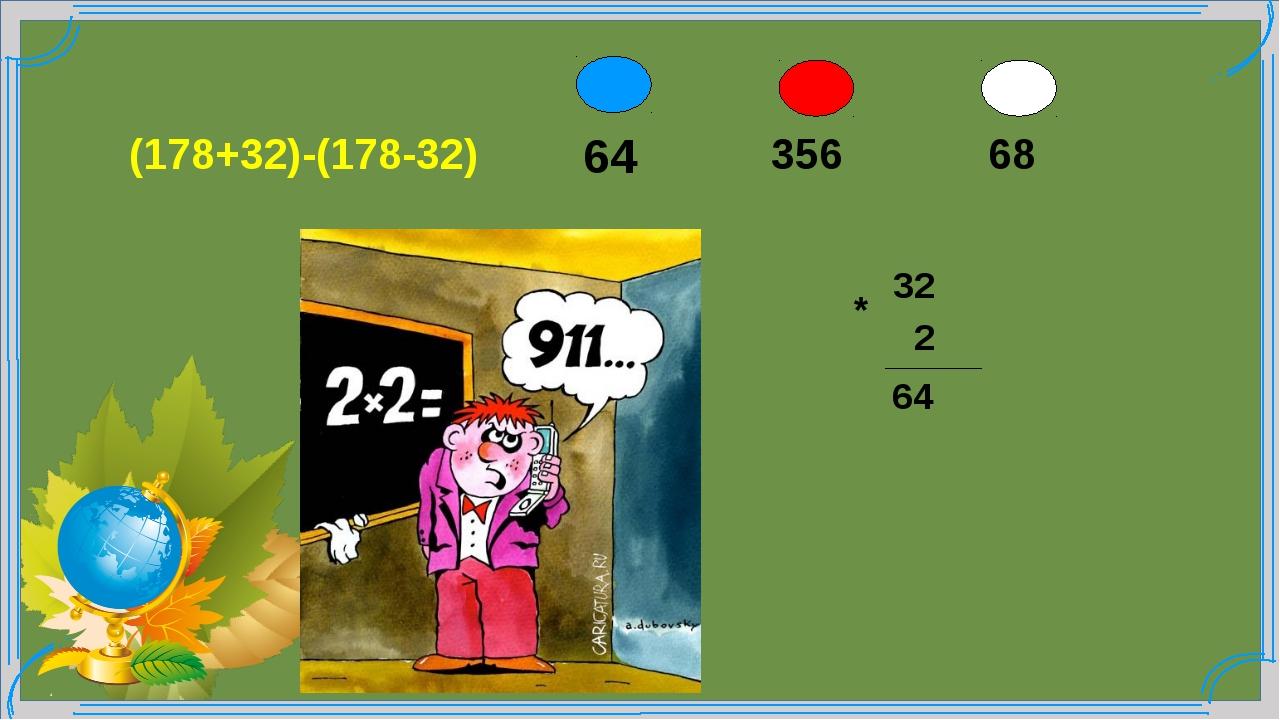 154 2 * 308 (752+154)-(752-154) 1504 308 154