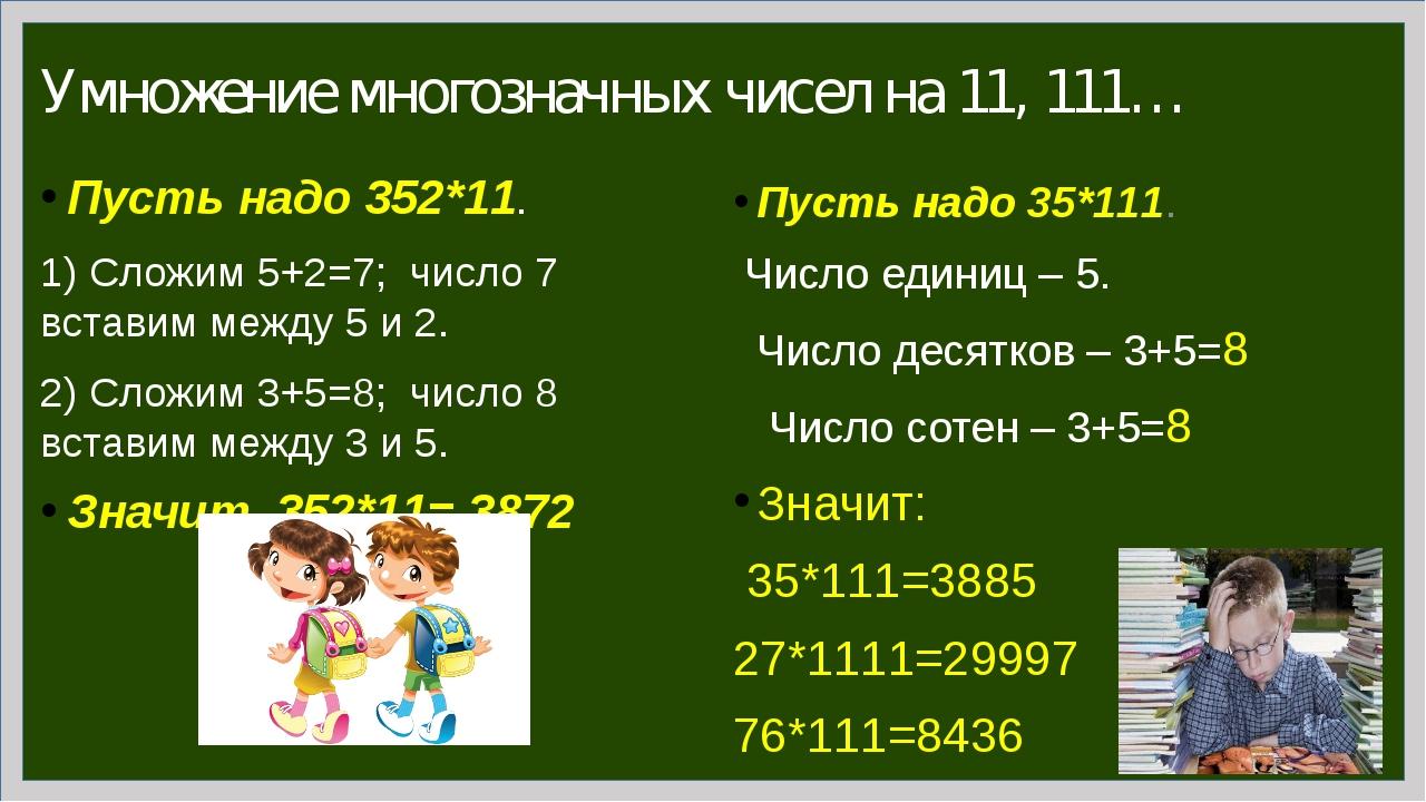 Это полезно запомнить! 1*1=1 11*11=121 111*111=12321 1111*1111=1234321 11111*...
