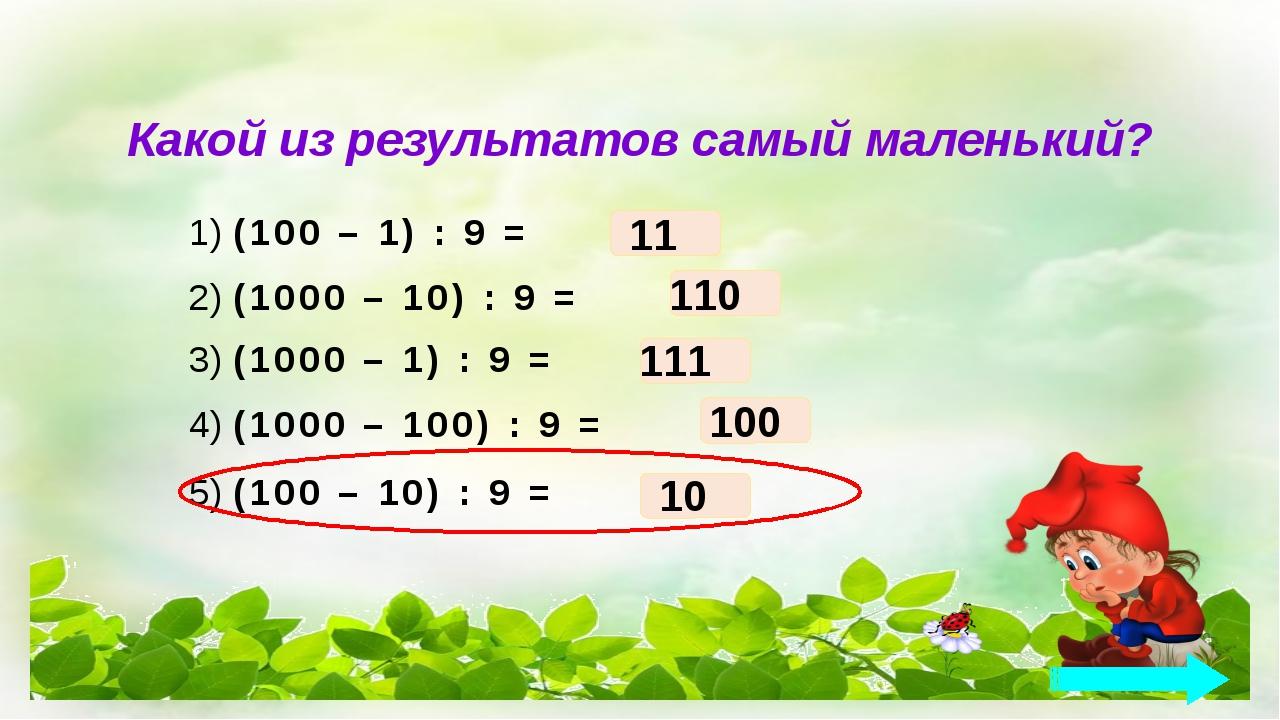 Умножь на 25: Раздели число на 4. Если остаток 0 – припиши 2нуля. Если остато...