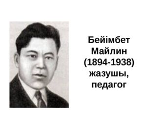 Бейімбет Майлин (1894-1938) жазушы, педагог