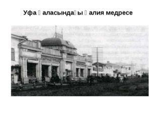 Уфа қаласындағы Ғалия медресе