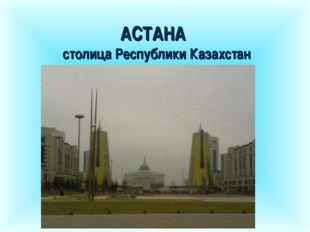 АСТАНА столица Республики Казахстан