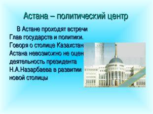 Астана – политический центр В Астане проходят встречи Глав государств и полит