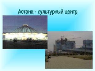 Астана - культурный центр