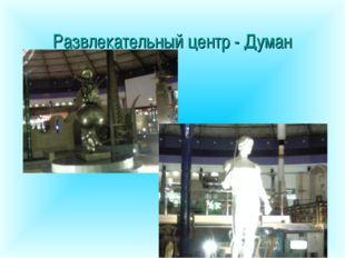 Развлекательный центр - Думан
