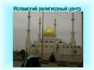 Исламский религиозный центр
