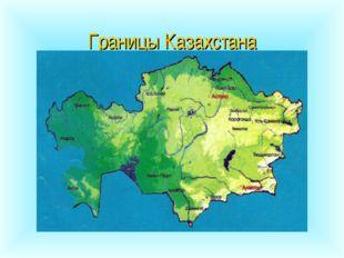 Границы Казахстана