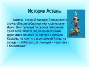 История Астаны Акмола - главный городок Акмолинского округа области сибирских
