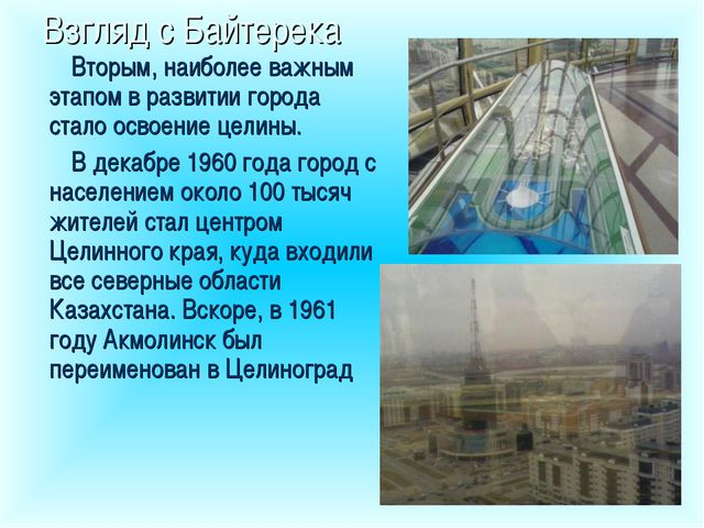 Взгляд с Байтерека Вторым, наиболее важным этапом в развитии города стало осв...