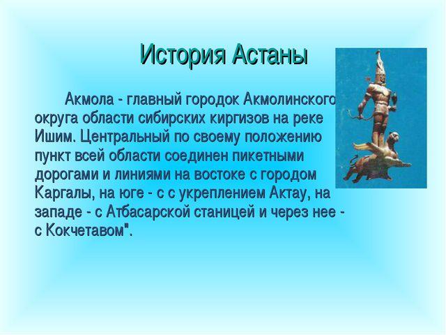 История Астаны Акмола - главный городок Акмолинского округа области сибирских...