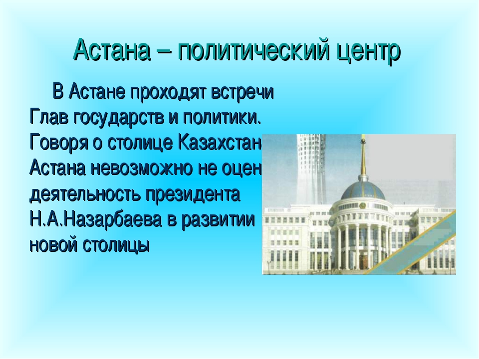 Астана – политический центр В Астане проходят встречи Глав государств и полит...