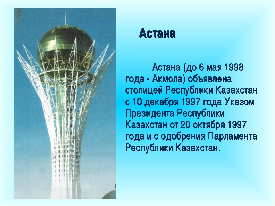 Астана Астана (до 6 мая 1998 года - Акмола) объявлена столицей Республики Ка...