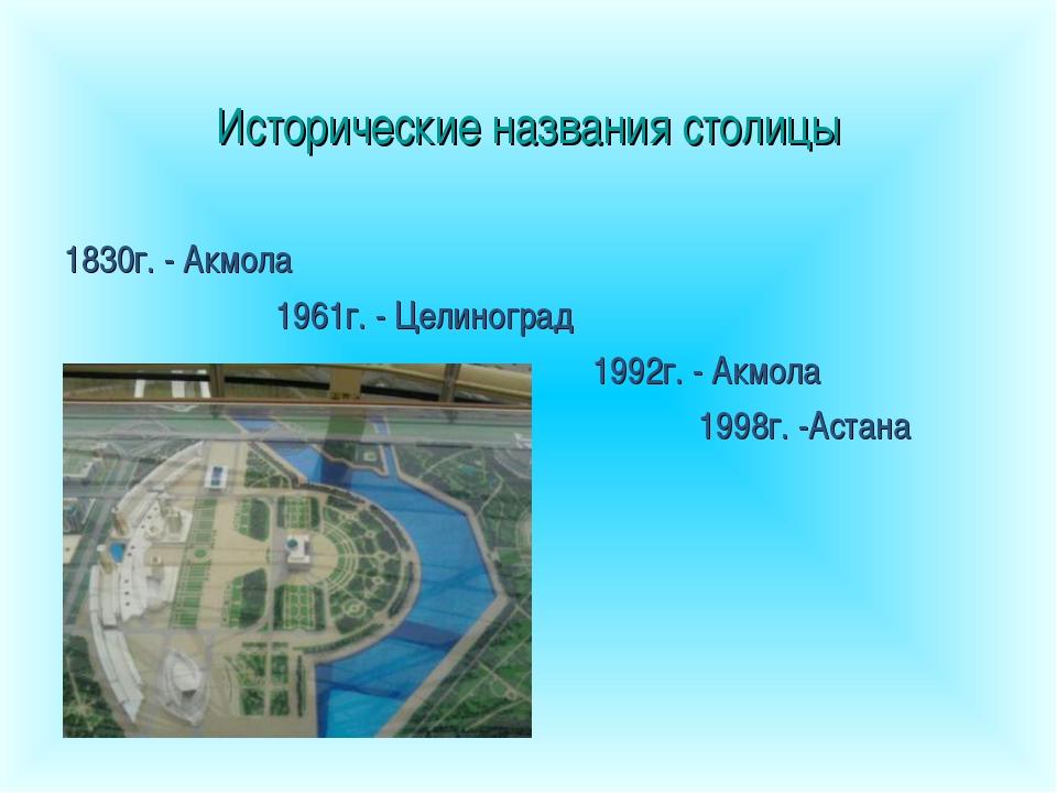 Исторические названия столицы 1830г. - Акмола 1961г. - Целиноград 19...