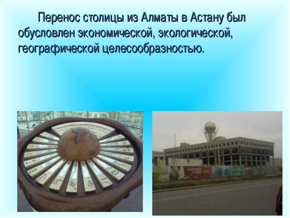 Перенос столицы из Алматы в Астану был обусловлен экономической, экологическо...