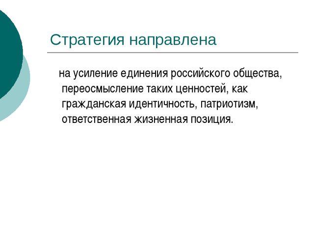 Стратегия направлена на усиление единения российского общества, переосмыслени...