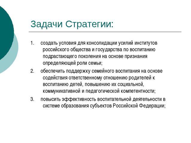 Задачи Стратегии: 1. создать условия для консолидации усилий институтов росси...