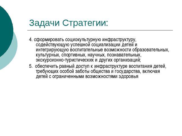 Задачи Стратегии: 4. сформировать социокультурную инфраструктуру, содействующ...