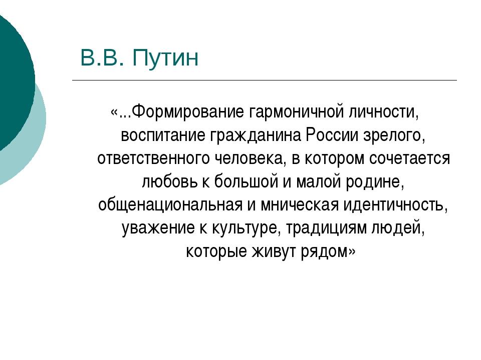 В.В. Путин «...Формирование гармоничной личности, воспитание гражданина Росси...