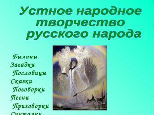 Былины Загадки Пословицы Сказки Поговорки Песни Приговорки Считалки Небылицы