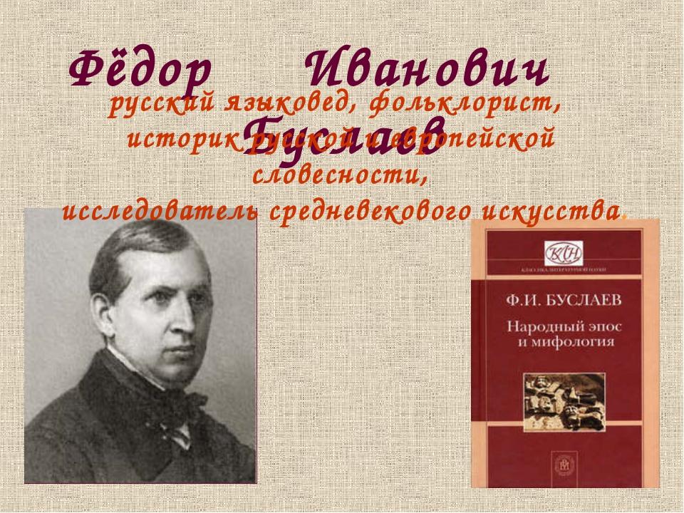 Фёдор Иванович Буслаев русский языковед, фольклорист, историк русской и европ...
