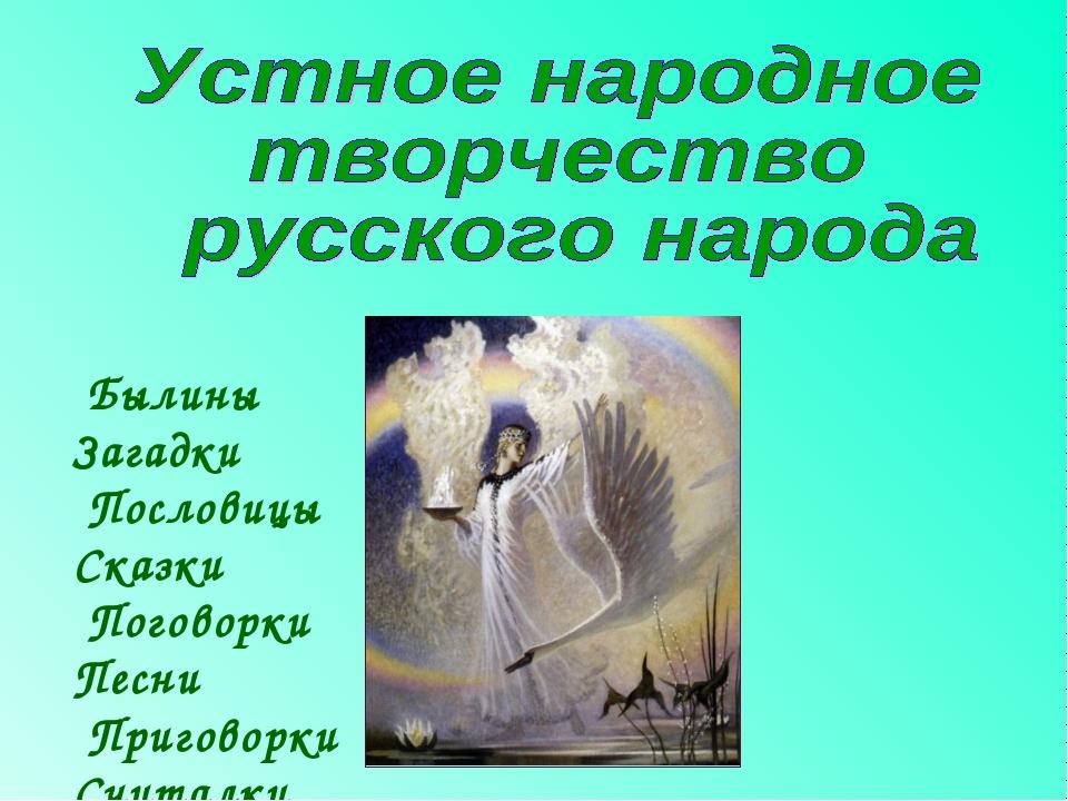 Былины Загадки Пословицы Сказки Поговорки Песни Приговорки Считалки Небылицы...