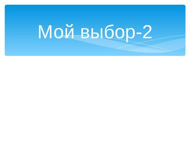 Мой выбор-2