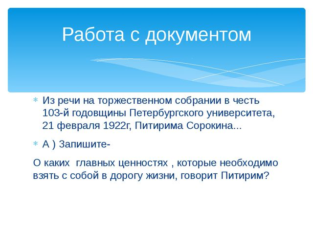 Из речи на торжественном собрании в честь 103-й годовщины Петербургского унив...