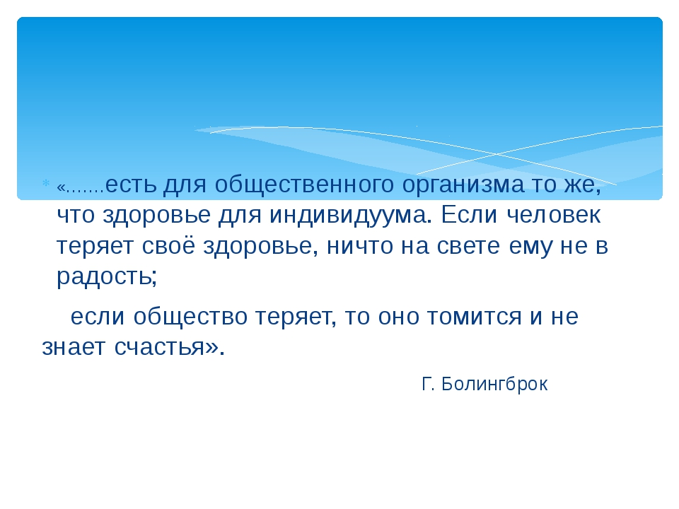«…….есть для общественного организма то же, что здоровье для индивидуума. Есл...