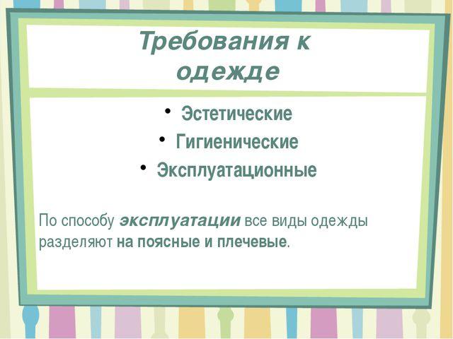 Требования к одежде Эстетические Гигиенические Эксплуатационные По способу эк...