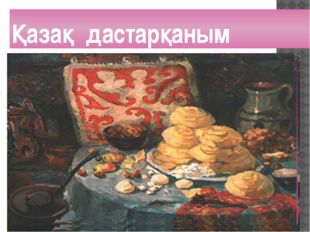 Қазақ дастарқаным