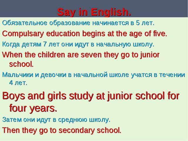 Say in English. Обязательное образование начинается в 5 лет. Сompulsary educa...