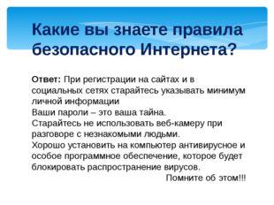 Ответ:При регистрации на сайтах и в социальных сетях старайтесь указывать м