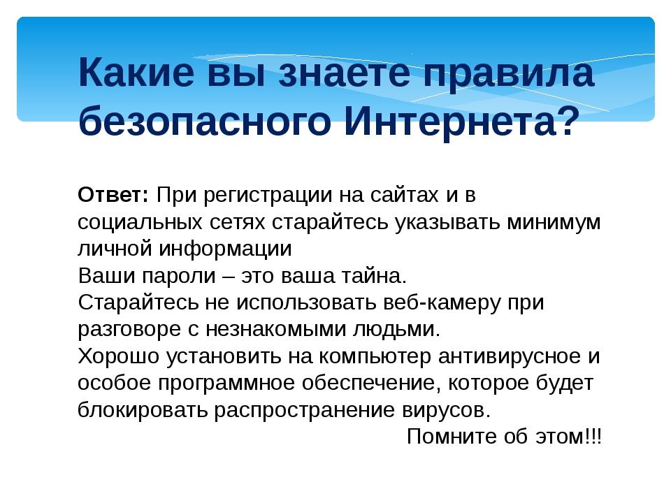 Ответ:При регистрации на сайтах и в социальных сетях старайтесь указывать м...