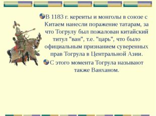 В 1183 г. кереиты и монголы в союзе с Китаем нанесли поражение татарам, за чт