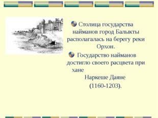 Столица государства найманов город Балыкты располагалась на берегу реки Орхон