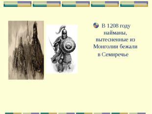 В 1208 году найманы, вытесненные из Монголии бежали в Семиречье