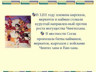 В 1201 году племена киргизов, меркитов и найман созвали курултай направленны