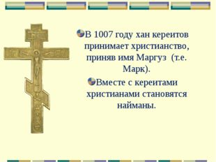 В 1007 году хан кереитов принимает христианство, приняв имя Маргуз (т.е. Марк